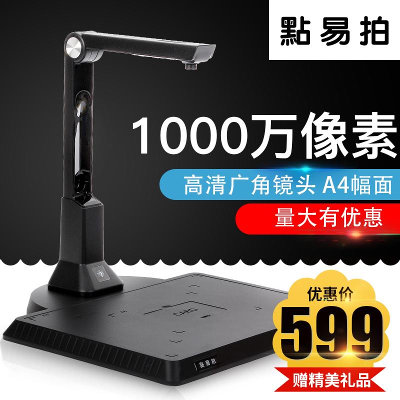 E1000 portable scanner document HD 10 megapixel auto focus office A4