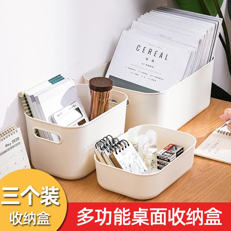 雜物收納筐學生桌面零食儲物盒塑料化妝品收納盒家用廚房整理盒子