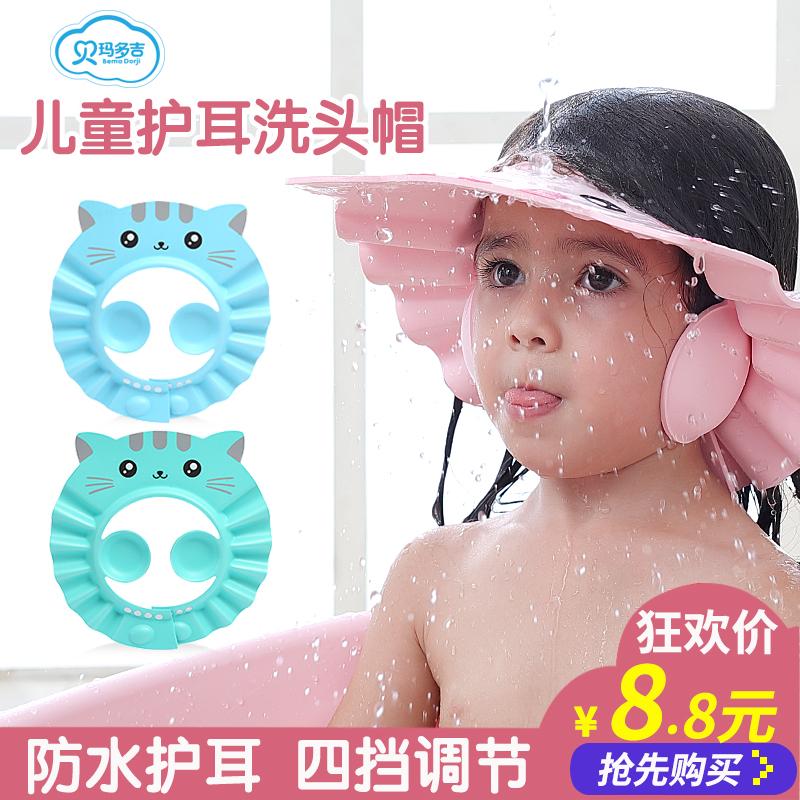 宝宝洗头神器婴儿童防水护耳小孩洗澡淋浴幼儿洗头发浴帽子可调节
