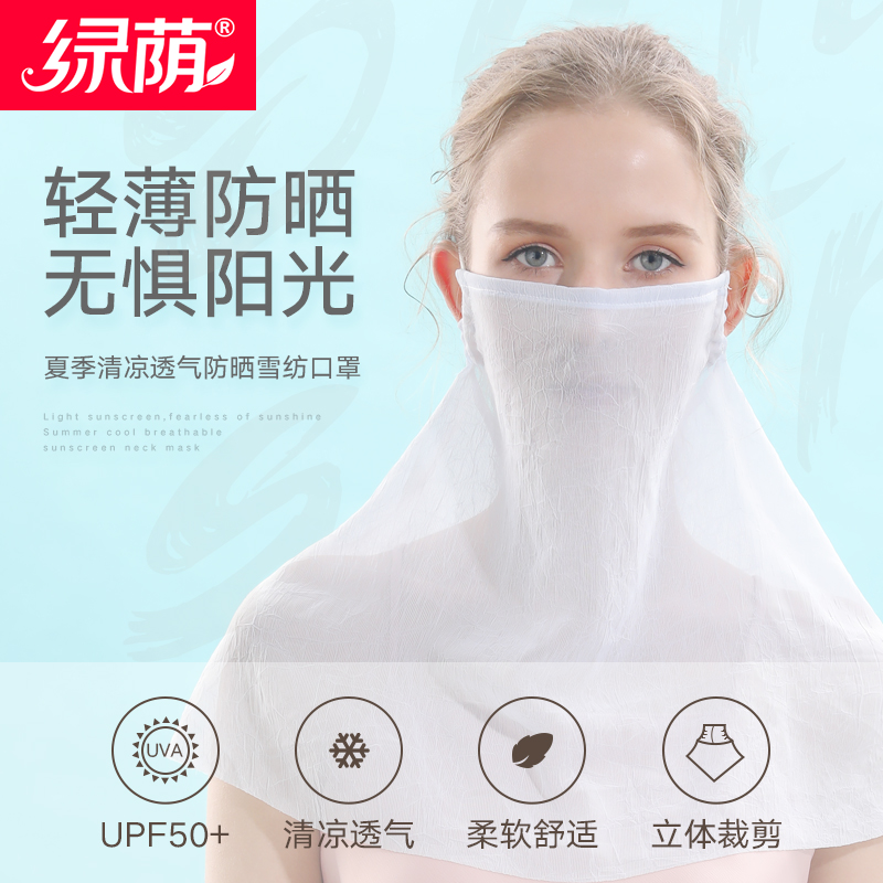 Green shade big mask womens summer thin sunscreen, anti ultraviolet, neck protection, dust-proof and breathable veil, washable mask