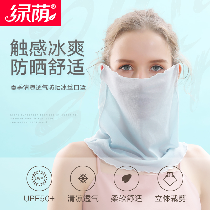 Green shade and sunscreen mask summer thin ice silk mask for women neck protection, dust and UV proof, breathable and easy to clean mask