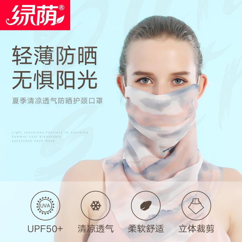 绿荫夏季防晒大口罩女防紫外线防尘透气遮阳面罩全脸护颈透气面纱