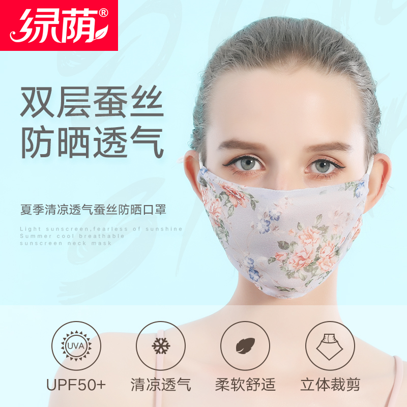 Green shade Silk Mask fashion personality summer thin sunscreen, UV proof, dust proof, breathable and washable mask