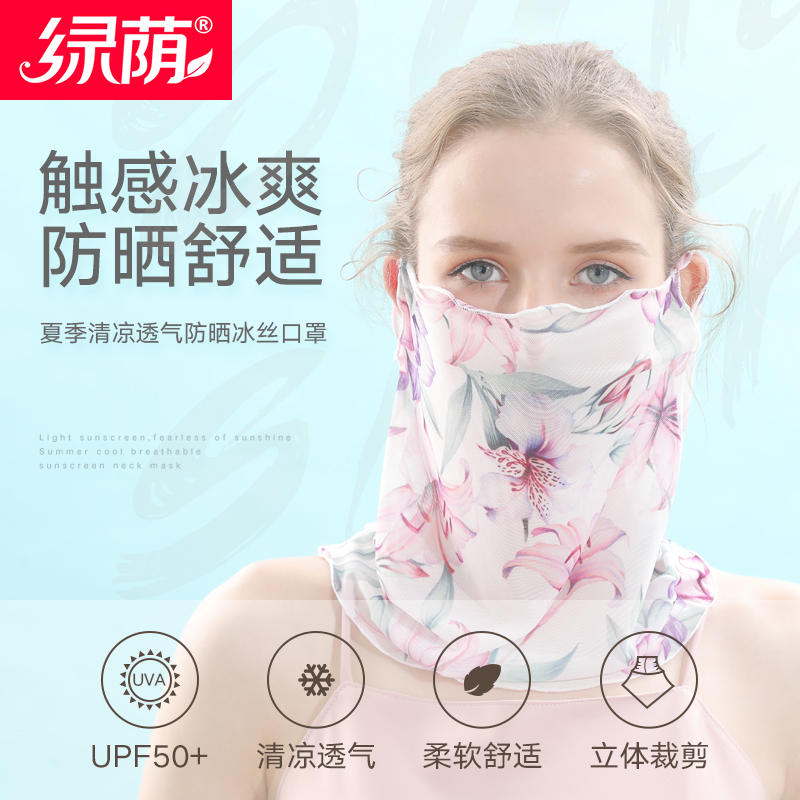 Green shade and sunscreen mask for women in summer thin dust-proof, neck protection, UV protection, breathable ice silk fashion mask can be cleaned