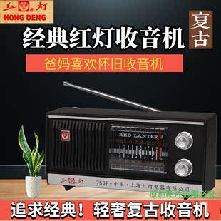 半导体收藏复古老式 仿古便携式 上海红灯牌753收音机老人台式