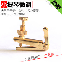 Violin Fine-tuning golden violin trimmer Beautiful atmosphere use convenient violin tuning