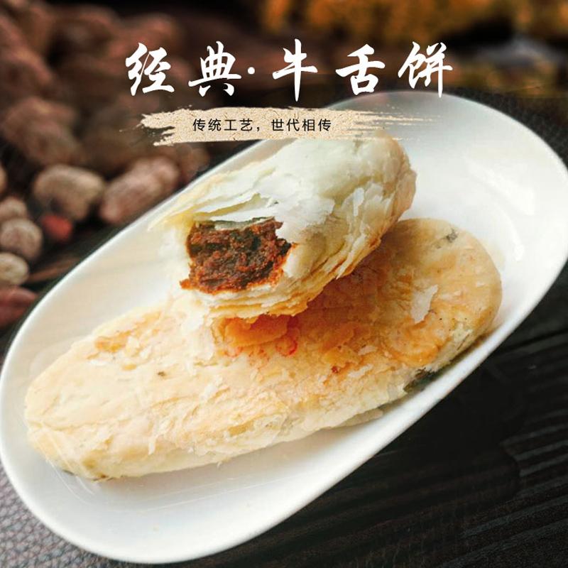 特产糕点送礼牛舌饼老式手工传统点心零食茶点面包蛋糕500g