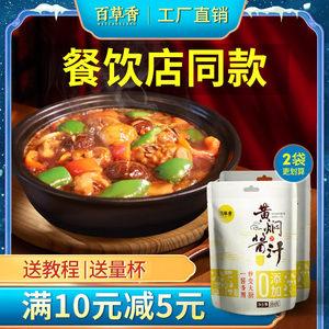 百草香黄焖鸡酱料正宗酱汁料理包