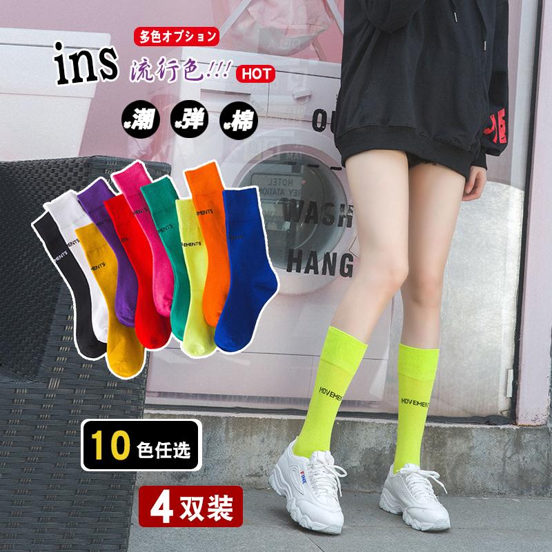 荧光色秋季ins潮彩色街头中筒袜11月16日最新优惠