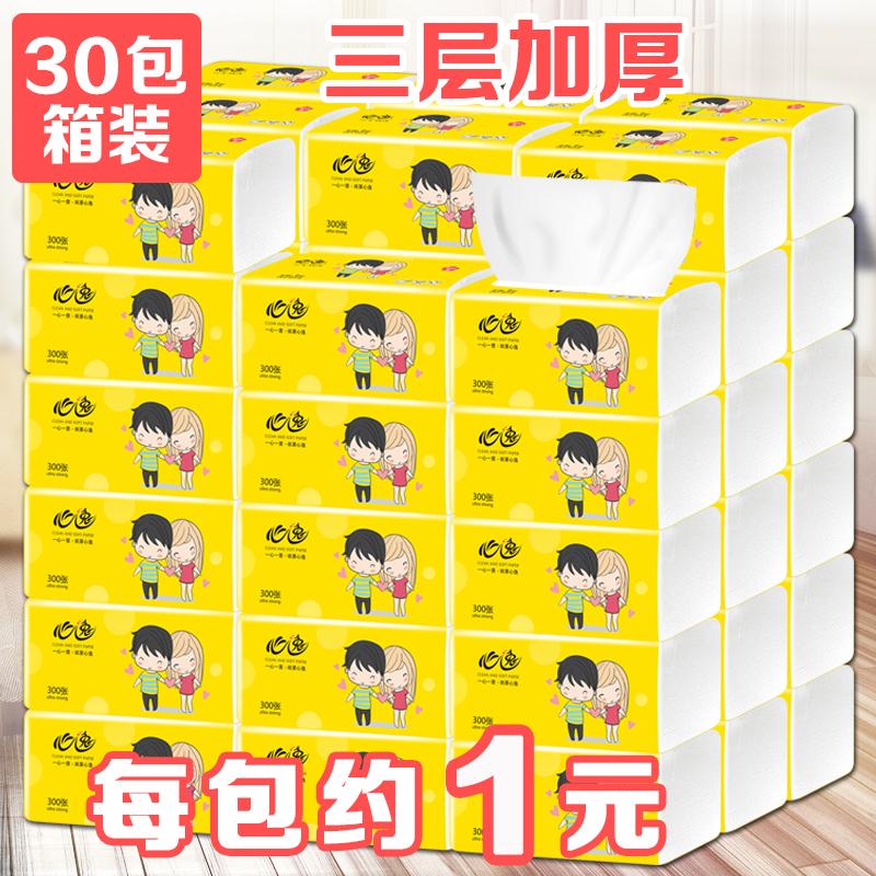 心逸原木30包整箱批发家用卫生纸限100000张券