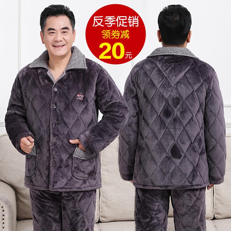冬季法兰绒睡衣男中老年人爸爸三层加厚夹棉珊瑚绒保暖家居服套装128.00元包邮