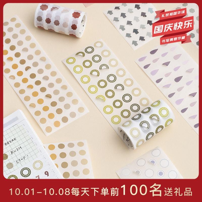 信的恋人胶带基础几何异形手帐贴纸(用3.42元券)