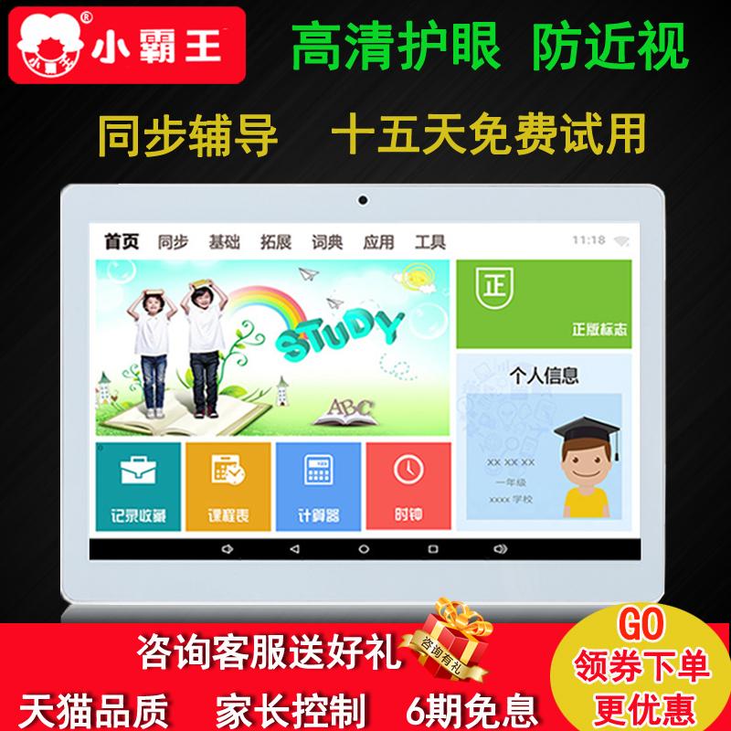小霸王学习机H9平板电脑家教机儿童小学初高中课本同步学生点读机