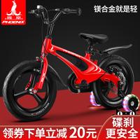 查看凤凰儿童自行车男孩2-3-6-7-10岁宝宝小孩脚踏单车女中大童公主款价格