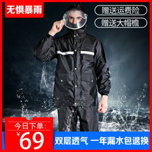 Raincoat rain pants suit for men waterproof cover face whole body battery car split and thickened riding rain proof take away raincoat