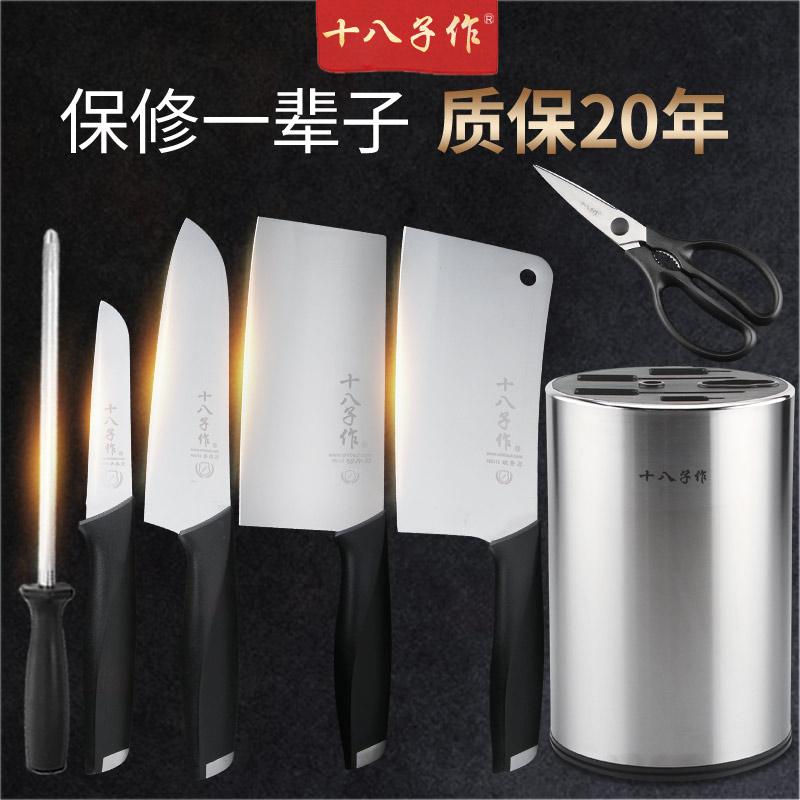 十八子作刀具厨房家用全套厨具砧板菜板组合不锈钢锋利切菜刀套装