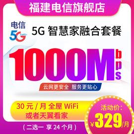 福建电信中国电信5G智慧家融合套餐宽带办理缴费宽带安装办理加速图片