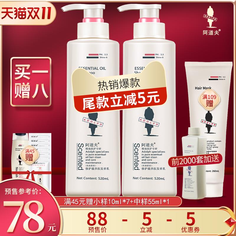 阿道夫洗发水正品官方品牌520g2瓶洗护套装非800ml大瓶旗舰店官网