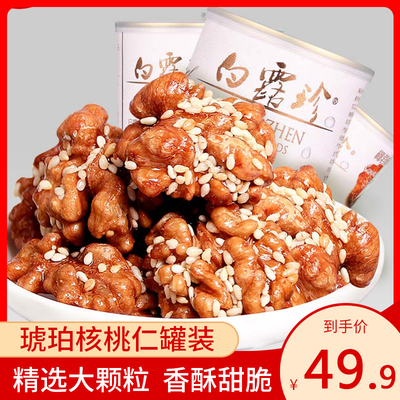 [Bai Luzhen 100G*3 cans] Amber walnuts, sesame walnuts, casual snacks, daily nuts