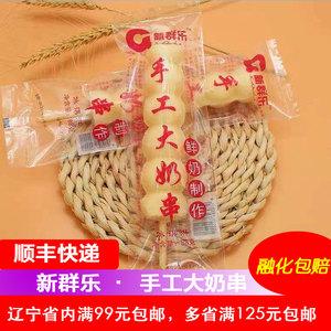 领【3元券】购买新群乐手工奶串牛奶巧克力味糖葫芦