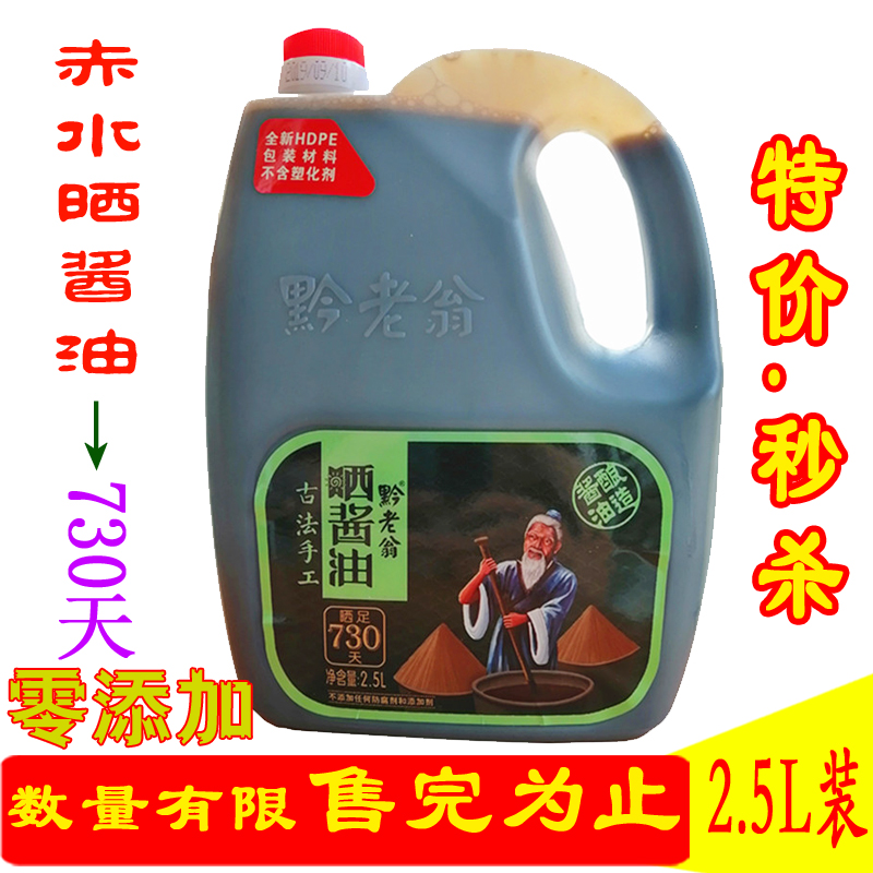 Chishui qianlaowengs family soy sauce fried vegetables cold mixed first grade soy sauce sun dried in 730 days five Jin healthy kitchen