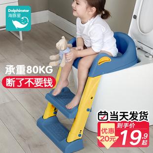 海豚星儿童马桶坐便器楼梯式 女宝宝男孩坐便圈婴儿家用大小便盆凳