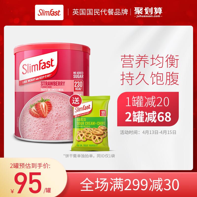 slimfast代餐奶昔营养蛋白代餐粉
