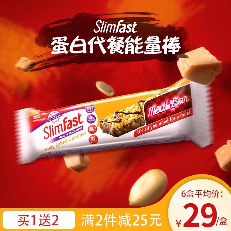 slimfast乳清蛋白棒代餐减脂餐奶昔