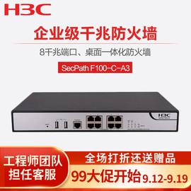 H3C华三F100-C-A3企业级防火墙8千兆电桌面型高性能多业务网关一体化安全防护设备