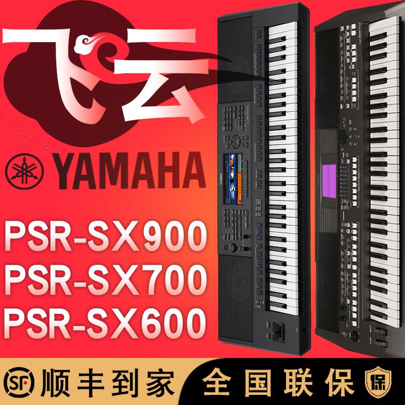 飞云音色包雅马哈编曲键盘电子琴PSR SX900 SX700 S670 S770 S970