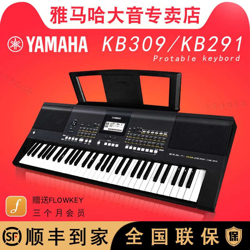 不包邮雅马哈电子琴KB309 KB291 KB281 280儿童考级成人61键中国音色