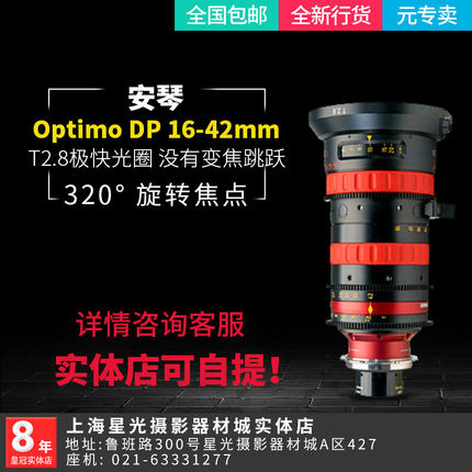 安琴Angenieux Optimo DP 16-42mm