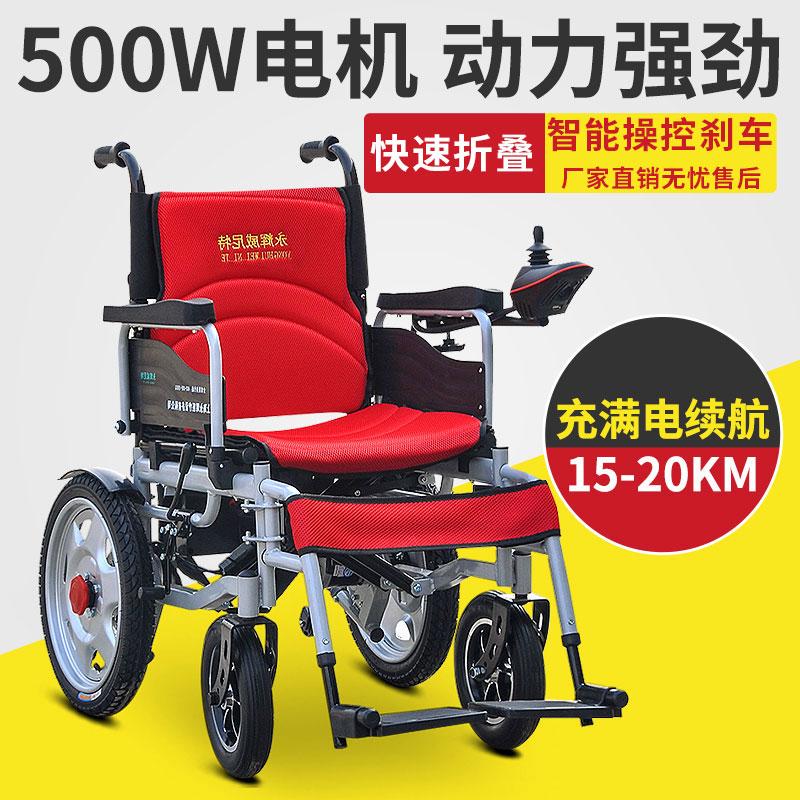 Навсегда яркость электрический круглый стул автомобиль пожилой человек инвалид болезнь человек поколение автомобиль складные легкий старики умный четырехколесный электромобиль