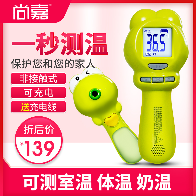 One second measurement of body temperature with frontal temperature gun