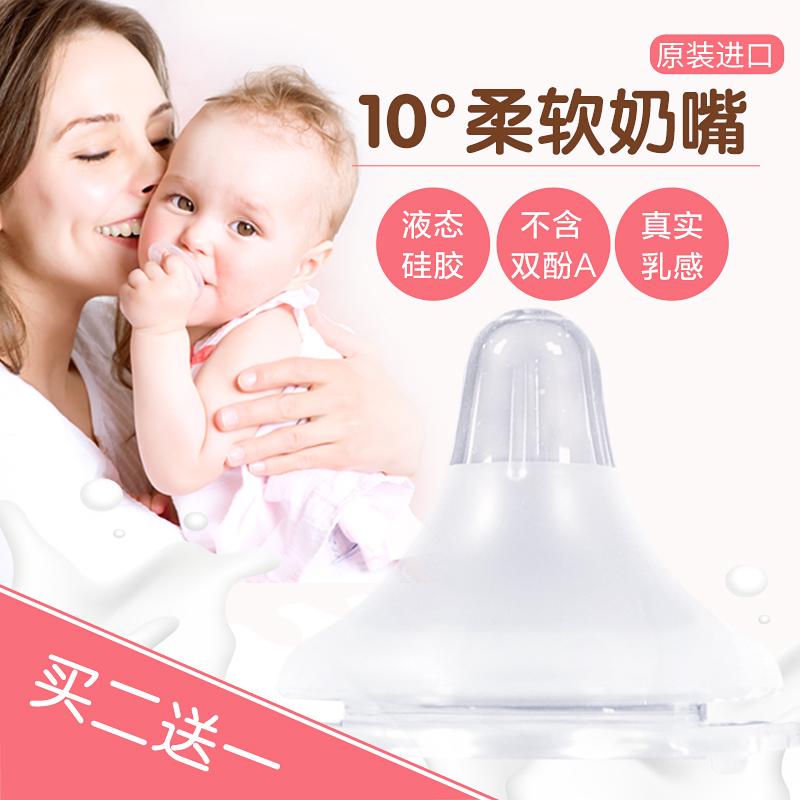 新生児の赤ちゃんの広い口径の乳の口の食品の級のシリカゲルの0-6-18月の赤ちゃんは母乳のシリカゲルの乳の口をまねて超柔らかいです。