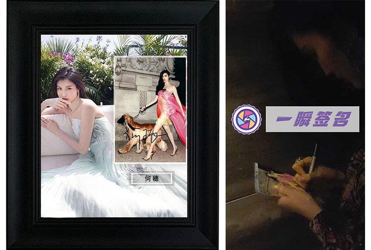 模特何穗 亲笔签名 照片 裱框 一瞬签名 含一瞬签名证书