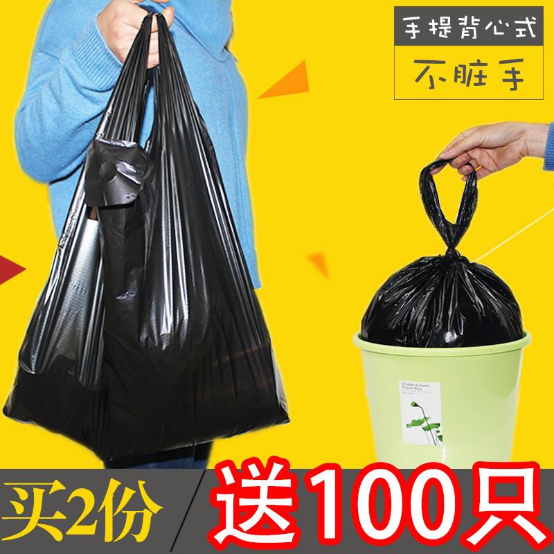 习洁背心式黑色家用加厚批发垃圾袋(非品牌)