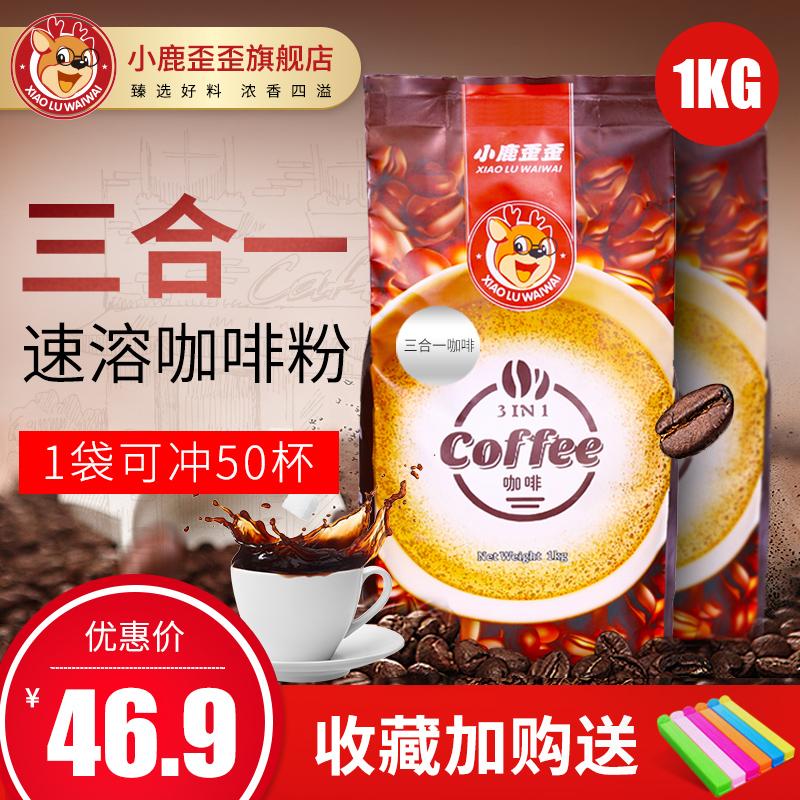 小鹿歪歪速溶冰咖啡1000g三合一奶茶粉袋装热饮咖啡奶茶店冲饮