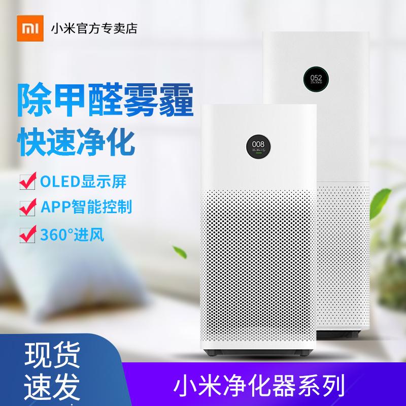 小米米家空气净化器2智能家用2S办公室内pro氧吧除甲醛雾霾PM2.5