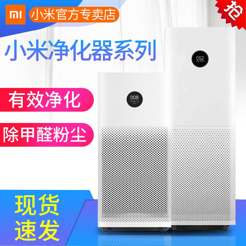 小米空气净化器2s家用卧室除甲醛办公室智能氧吧pro粉尘雾霾pm2.5