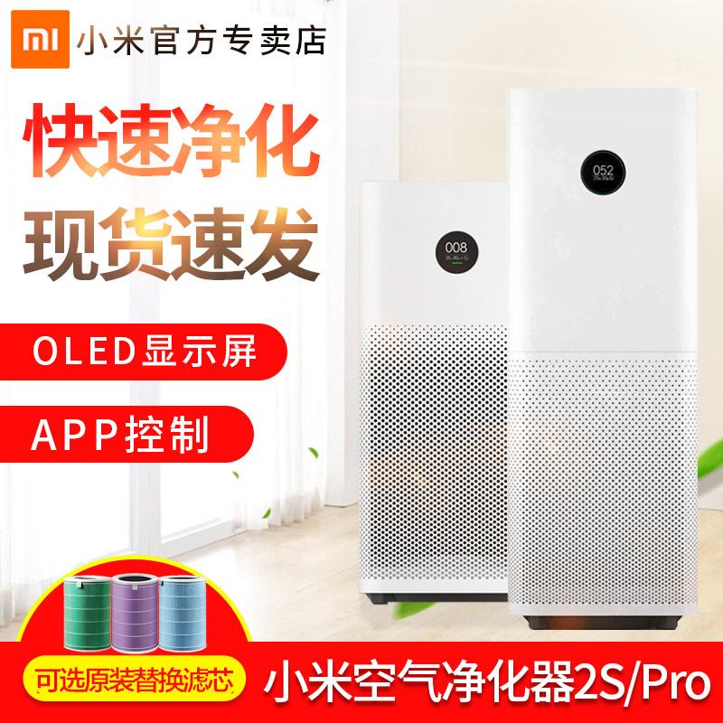 小米 米家空气净化器pro 2代智能家用氧吧卧室内除甲醛雾霾pm2.5