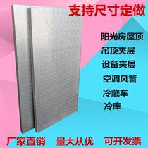 聚氨酯保温隔热压花铝复合板阳光房屋顶吊顶夹层机柜风管铝箔板材