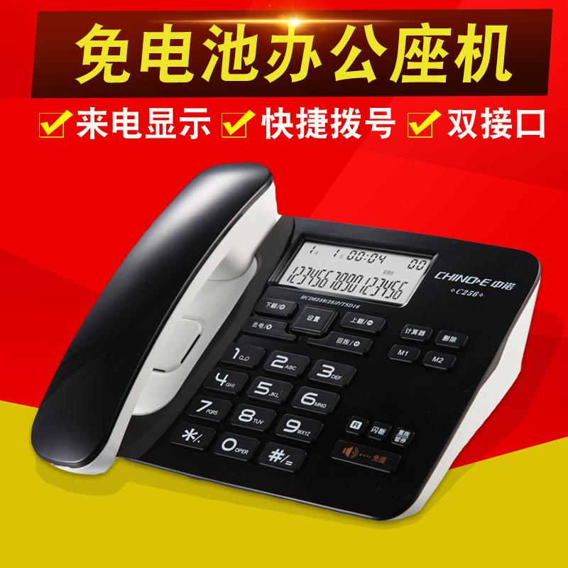 中诺C256来电显示电话机 时尚创意免电池 办公家用 有绳固定座机