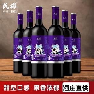 民权红酒葡萄酒甜型甜红酒整箱赤霞珠葡萄酒女性甜红葡萄酒750ML品牌