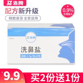 洗鼻炎专用盐洗鼻器生理洗鼻家用儿童吸洗鼻盐成人医用医用洗鼻盐