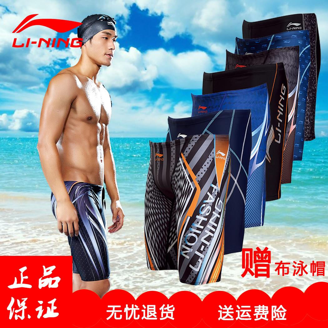 Li Ning professional quick drying swimwear men's flat quarter 5-point swimwear men's large hot spring swimsuit