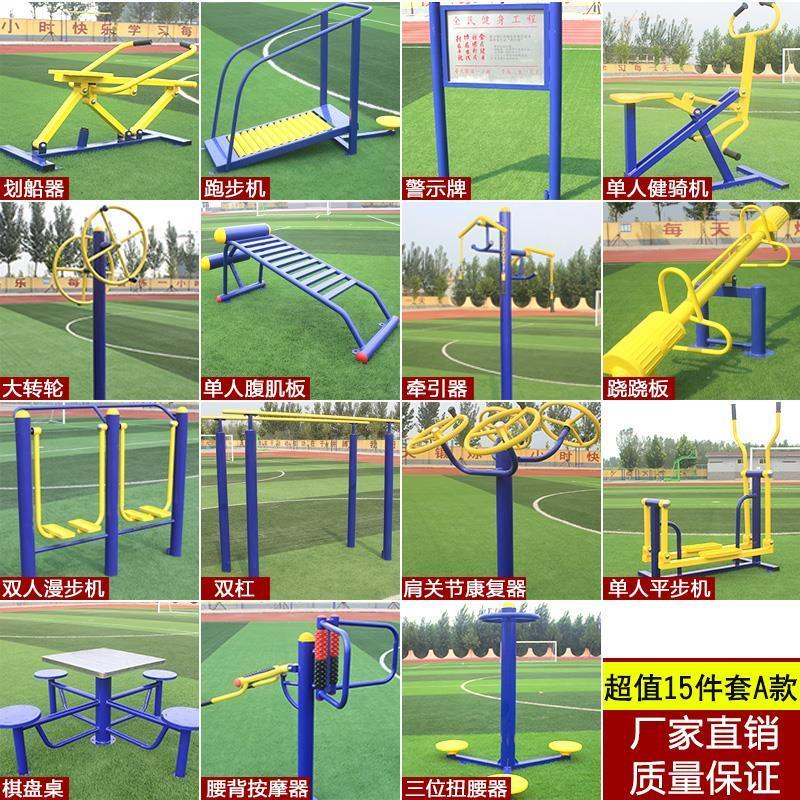 18 outdoor park fitness equipment community square ABS public facilities for new rural sports