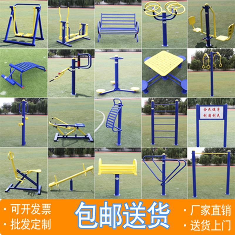 8式高低材漫步机步行机社区公园小区广场体育户外新农村ABS