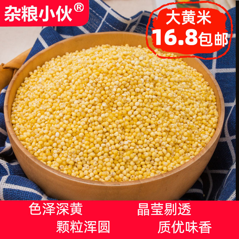 大黄米农家新米糯小米粘豆包粽子小米粥糯黏粘黄米黍子米东北3斤