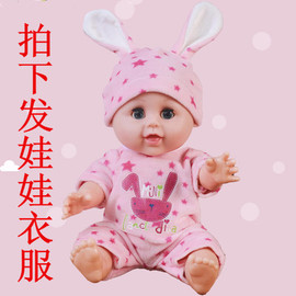 仿真娃娃衣服单独卖适合本店30厘米高搪胶娃娃穿的衣服JDsBgFGqx5